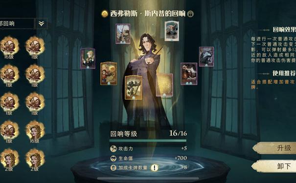《哈利波特:魔法觉醒》巫师圆梦礼玩法攻略