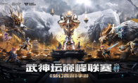 《梦幻西游》手游戏服战顶峰公开赛在历经2个精彩纷呈