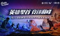 动感地带5G校园先锋赛河北省分赛区线上海市选征募圆满结束