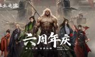 《率土之滨》六周年大版本号——整体战事全新升级游戏玩法视频将
