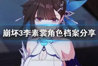 崩坏三3李淑裳人物角色档案资料共享