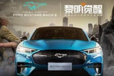 福特汽车Mustang Mach